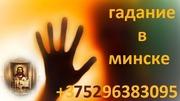 Минск Привoрот по белой магии без вреда для Вас от Дарьи