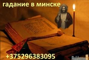 Помощь ведуньи в личных делах Гадалка (Минск)
