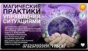 Все виды помощи любовной и денежной в любой ситуации +375257059191