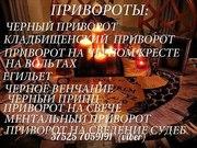ВСЕ ВИДЫ МАГИИ ГАРАНТИЯ +375257059191 ВАЙБЕР