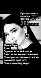 Гадание от мастера дипломированный специалист Зарина Думбадзе